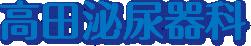 高田泌尿器科ロゴ