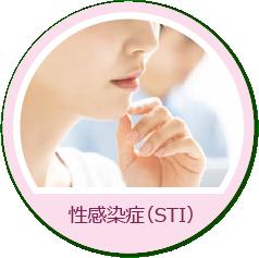 性感染症(STI)